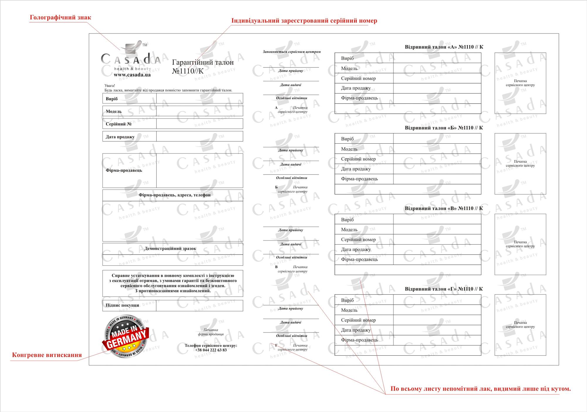 образец гарантийного сертификата